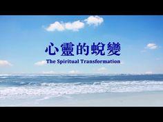 【全能神】【東方閃電】全能神教會福音微電影 《心靈的蛻變》