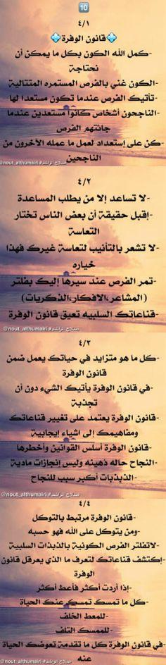قانون الوفرة د. صلاح الراشد