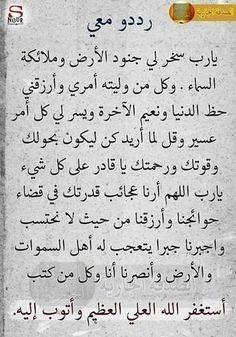 دعاء الفجر Quran Quotes Love Islamic Love Quotes Islam Facts