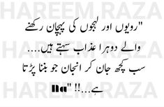 Deep Words, True Words, Words Hurt Quotes, Urdu Quotes, Good Thoughts, It Hurts, Novels, Box Design, Islamic