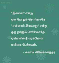 Kavithaigal Ulagam Vetri Kavithai Success Padithathil