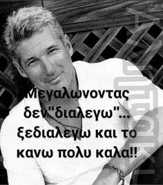 365 Quotes, Text Quotes, Wise Quotes, Famous Quotes, Inspirational Quotes, Funny Greek Quotes, Funny Quotes, Stealing Quotes, Clever Quotes