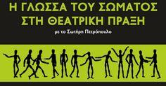 Ορεστιάδα: Δημιουργικό εργαστήρι Η γλώσσα του σώματος στη θεατρική πράξη