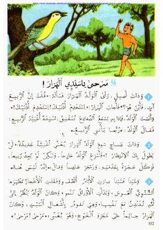 Arabic Alphabet, Arabic Language, Short Stories, Positive Quotes, Positivity, Lettering, Paris, Arabic Text, Textbook