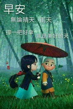 Cute Good Night, Good Morning Picture, Good Morning Good Night, Morning Pictures, Morning Wish, Good Morning Quotes, Country Costumes, Good Evening Wishes, Chinese Cartoon