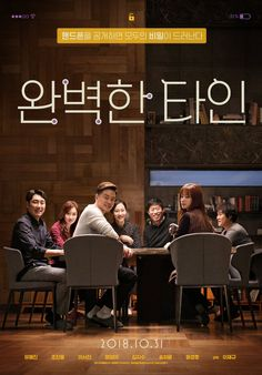 'Intimate Strangers' Genres: Comedy and Drama Running Time: 115 min. Directed by: Lee Jae-gyoo Starring: Lee Seo-jin, Yum Jung-ah. Drama Movies, Hd Movies, Movie Tv, Movie List, Taiwan, The Stranger Movie, Korean Entertainment News, Perfect Strangers, Cinema