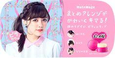 Web Design, Japan Design, Graphic Design, Korean Makeup Brands, Marketing Poster, Web Banner, Japan Fashion, Design Reference, Banner Design