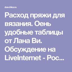 Расход пряжи для вязания. Оень удобные таблицы от Лана Ви. Обсуждение на LiveInternet - Российский Сервис Онлайн-Дневников