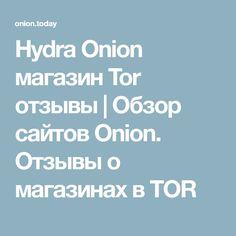 Hydra Onion ??????? Tor ?????? | ????? ?????? Onion. ?????? ? ????????? ? TOR