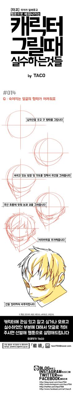 Manga Drawing Tips comic content Taco Drawing, Drawing Skills, Drawing Lessons, Drawing Techniques, Drawing Tips, Manga Tutorial, Anatomy Tutorial, Body Tutorial, Anatomy Drawing