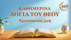 Καθημερινά λόγια του Θεού | «Θα πρέπει να διατηρήσεις την αφοσίωσή σου σ...