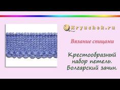 Видео урок по крестообразному набору петель спицами. Урок содержит подробное описание процесса вязания и видео мастер-класс. Cast On Knitting, Knitting Videos, Knitting Projects, Learn How To Knit, Techno, Knit Crochet, It Cast, Stitch, Learning
