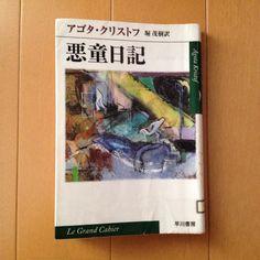 悪童日記 by アゴタ・クリストフ