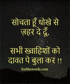 Vese b puri n hone wali. Hindi Quotes Images, Shyari Quotes, Hindi Quotes On Life, Motivational Quotes In Hindi, Life Lesson Quotes, Life Quotes, Inspirational Quotes, Bollywood Quotes, Gulzar Quotes