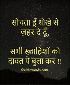 सोचता हूँ धोखे से ज़हर दे दूँ      #Shayari #AnkahiShayari #2LineShayari #FeelTheWords #HindiShayari #LoveShayari