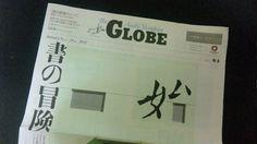 「朝日GLOBE」の画像検索結果