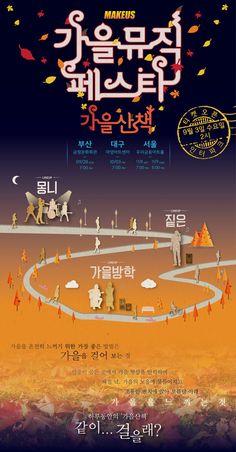 Promotional Design, Promotional Events, Pop Up Banner, Korea Design, Event Banner, Event Page, Poster Layout, Site Design, Design Ideas