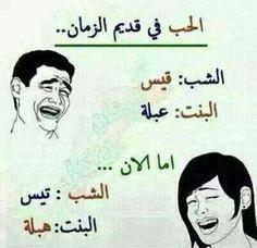 الحب القديم والجديد Arabic Funny, Funny Pictures, Funny Pics, Photo Quotes, Funny Jokes, Funny Things, Funny Stuff, Lol, Sayings