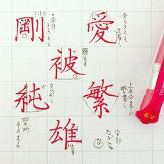 みなさんの難易度高めの字より。 難しいわこりゃ。 . . #やだねったらやだねー #きよしー #字#書#書道#ペン習字#ペン字#ボールペン #ボールペン字#ボールペン字講座#硬筆 #筆#筆記用具#手書きツイート#手書きツイートしてる人と繋がりたい#文字#美文字 #calligraphy#Japanesecalligraphy