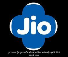 JIODown ट्रेंड हुआ: इंदौर, भोपाल और ग्वालियर सह्य मध्य प्रदेश के कई शहरों में रिलायंस जियो का नेटवर्क मंगलवार रात से बाधित है। मीडिया Indore, Live