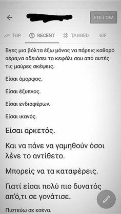 Life Philosophy, Greek Quotes, To Infinity And Beyond, English Quotes, Wise Words, Quotations, Meant To Be, It Hurts, Lyrics