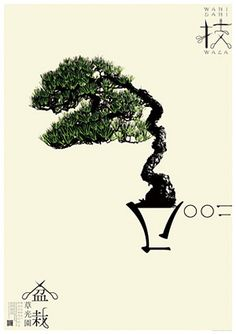 WABI SABI 技 WAZA bonsai