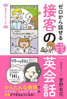 English Study, Language, Comics, Books, Life, Health, Libros, Health Care, Book