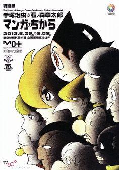 手塚治虫×石ノ森章太郎
