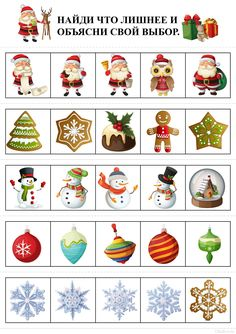 Brainy Kid • все для развития детей • пособия • Christmas Activities For Kids, Christmas Crafts, Theme Noel, Reggio Emilia, Holidays And Events, Advent Calendar, Banner, Santa, Clip Art