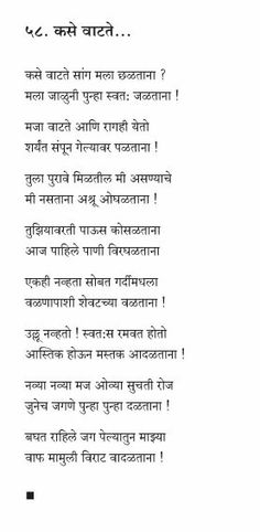 #Marathi #Poetry by Sandeep Khare