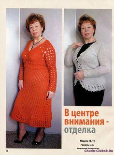 ВМП 2011-05 Вязаная одежда для солидных дам | ЧУДО-КЛУБОК.РУ