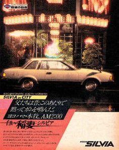 日産自動車・ SILVIA|白い稲妻