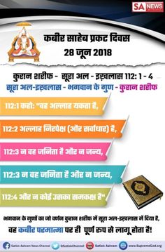 SMS your full name, address and mobile number to our whatsapp number 7496801825 to get the book. Bible Quotes, Bible Verses, Sa News, Gita Quotes, Son Of God, Spiritual Quotes, Free Books, Quran, The Book