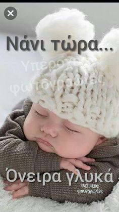 Έγραψα τόσα κ πήρα σκέτη καληνύχτα....Ναι με πείραξε!!!!!!! Good Night I Love You, Good Night Image, Good Morning Good Night, Cute Little Baby, Little Babies, Baby Love, Cute Babies, Beautiful Children, Beautiful Babies
