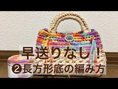 長方形底の強度を増した編み方 How to crochet beginner - YouTube