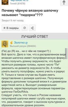 Satellite Maps, Russian Humor, I Respect You, Funny Memes, Jokes, Good Mood, Funny Photos, Nerdy, Positivity