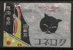 Old Matchbox Labels Japan Cat