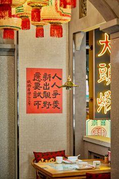 Cafe Interior Design, Cafe Design, Store Design, Chinese Restaurant, Cafe Restaurant, Restaurant Design, Exterior Design, Interior And Exterior, Café Bistro