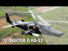"""10 интересных фактов о вертолете Ка-52 """"Аллигатор""""   Видео YouTube"""