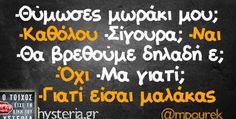 Greek Memes, Funny Greek Quotes, Funny Quotes, Funny Statuses, Funny Images, Sarcasm, Haha, Jokes, Humor