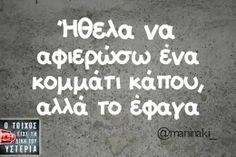 Funny Greek Quotes, Sarcastic Quotes, Funny Quotes, Funny Images, Funny Pictures, Funny Drawings, Interesting Quotes, Just Kidding, True Words