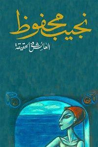 العائش في الحقيقة نجيب محفوظ Pdf Books Reading Book Qoutes Arabic Books