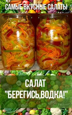 САЛАТ БЕРЕГИСЬ,ВОДКА! #еда #кулинария #салаты #рецепты #салат Marinated Vegetables, Cake Topper Tutorial, Russian Recipes, Canning Recipes, Grilled Chicken, Pickles, Cucumber, Food And Drink, Yummy Food