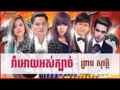 RHM VCD Vol 215   | Rom Oy Os Kbach  | Preap Sovath Song | Happy Khmer N...