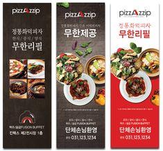 일산 피자집 뷔페 패키지 디자인 & 제작 및 시공 : 네이버 블로그 Food Web Design, Food Poster Design, Standing Banner Design, Restaurant Promotions, Standee Design, Bunting Design, Food Promotion, Menu Layout, Roll Up Design