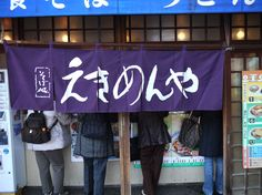 Tachigui-Soba (Eki-soba; soba-noodle stand) in Miurakaigan-station, Kanagawa