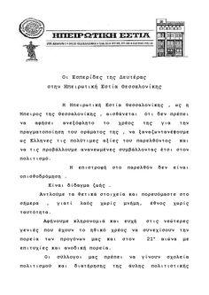 ΗΠΕΙΡΩΤΙΚΗ ΕΣΤΙΑ ΘΕΣΣΑΛΟΝΙΚΗΣ-Ipirotiki Estia Thessalonikis-apirotan1940: ΟΙ ΕΣΠΕΡΙΔΕΣ ΤΗΣ ΔΕΥΤΕΡΑΣ ΣΤΗΝ ΗΠΕΙΡΩΤΙΚΗ ΕΣΤΙΑ ΘΕ...