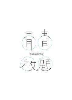 標準字 Seal Design, Typo Design, Word Design, Typographic Design, Lettering Design, Design Web, Typography Fonts, Typography Logo, Logos