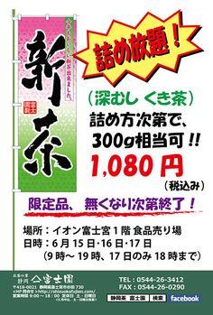 今年もおいしい新茶が出来ました。 いつも富士園のお茶をご愛顧いただいている皆様に、感謝を込めて新茶の詰め放題を行います。 皆さまのお越しをお待ちしています。  詳しくは http://shizuokafujien.com/71497/?p=5&fwType=pin