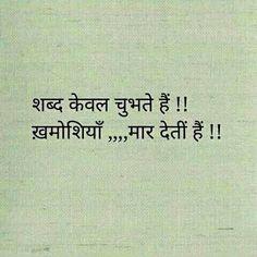 sad love 2 line shayari in hindi Shyari Quotes, Hindi Quotes Images, Motivational Picture Quotes, Hindi Quotes On Life, Hindi Words, Hurt Quotes, Deep Quotes, Strong Quotes, Words Quotes